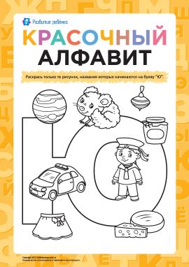 Розмалюй малюнки на літеру «Ю» (російська абетка)
