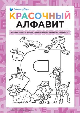 Розмалюй малюнки на літеру «Я» (російська абетка)
