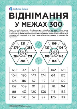 Віднімання трицифрових чисел в межах 300
