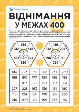 Віднімання трицифрових чисел в межах 400