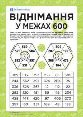 Віднімання трицифрових чисел в межах 600