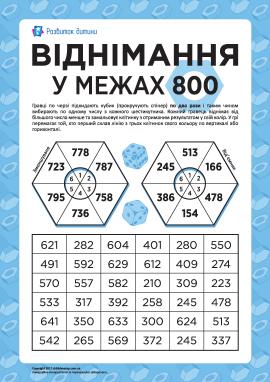 Віднімання трицифрових чисел в межах 800