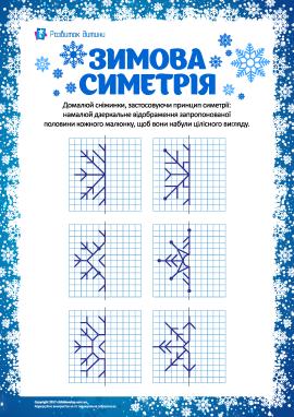 Зимова симетрія: домалюй сніжинки