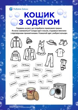 Кошик з одягом: будуємо словосполучення та розмальовуємо