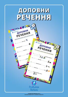 Доповни речення: розвиток навичок письмового мовлення