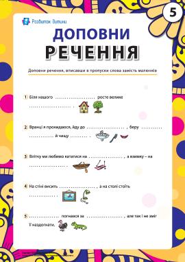 Доповни речення №5: розвиток навичок письмового мовлення