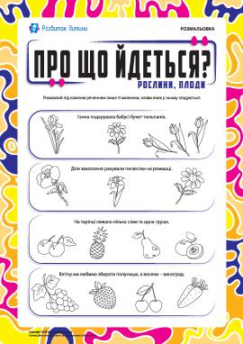 Про що йдеться №2: рослини, плоди
