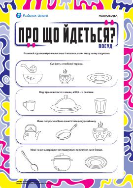 Про що йдеться №6: посуд