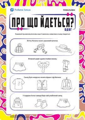 Про що йдеться №7: одяг