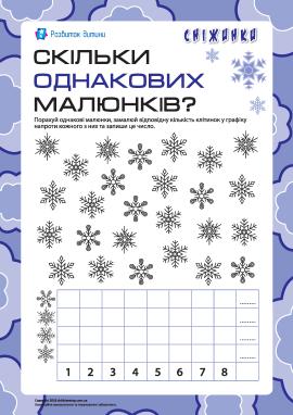 Скільки однакових малюнків: рахуємо сніжинки