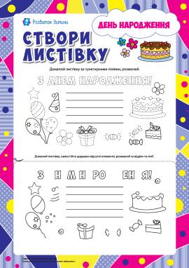 Створюємо листівку №1: день народження