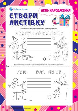 Створюємо листівку №2: день народження