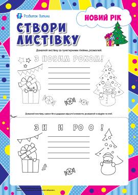 Створюємо листівку №3: Новий рік
