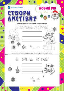 Створюємо листівку №4: Новий рік