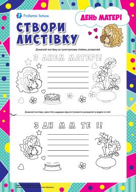 Створюємо листівку №8: День матері