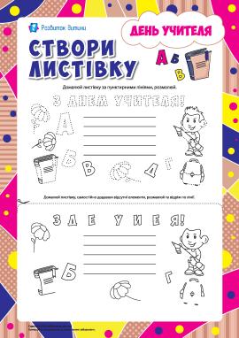 Створюємо листівку №9: День учителя