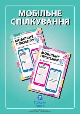 Мобільне спілкування: навички письмового мовлення