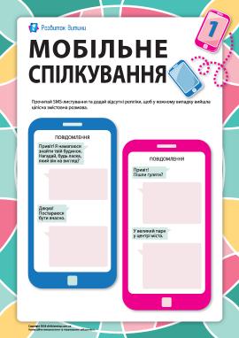 Мобільне спілкування №1: навички письмового мовлення