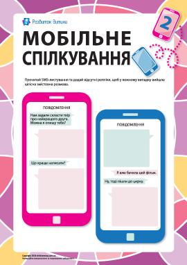 Мобільне спілкування №2: навички письмового мовлення