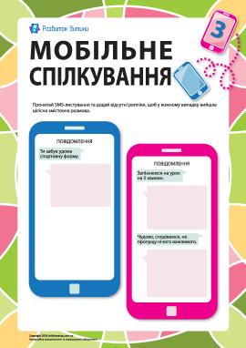 Мобільне спілкування №3: навички письмового мовлення