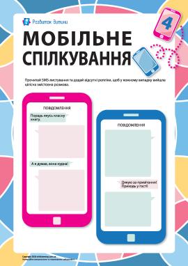 Мобільне спілкування №4: навички письмового мовлення
