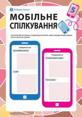 Мобільне спілкування №5: навички письмового мовлення