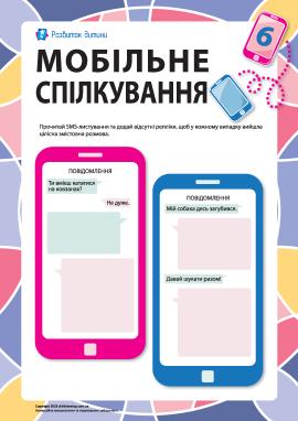 Мобільне спілкування №6: навички письмового мовлення