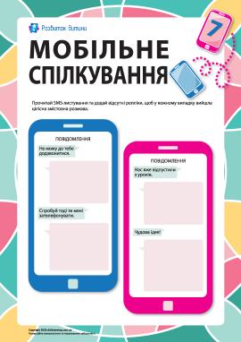 Мобільне спілкування №7: навички письмового мовлення
