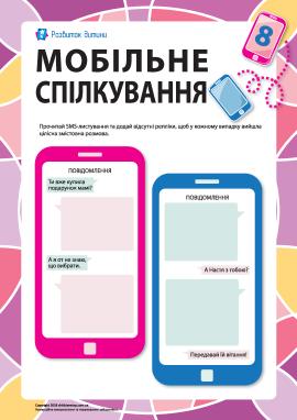 Мобільне спілкування №8: навички письмового мовлення