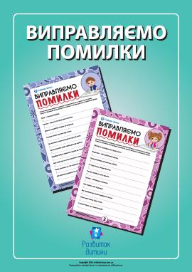 Виправляємо помилки: тренуємо навички правопису (українська мова)