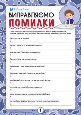 Виправляємо помилки №1 (українська мова)