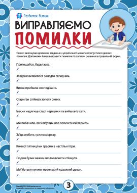 Виправляємо помилки №3 (українська мова)