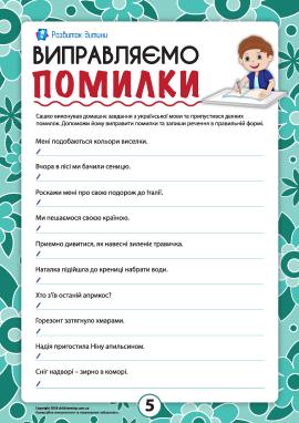 Виправляємо помилки №5 (українська мова)