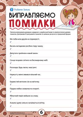 Виправляємо помилки №6 (українська мова)