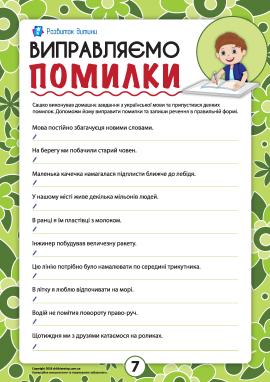 Виправляємо помилки №7 (українська мова)