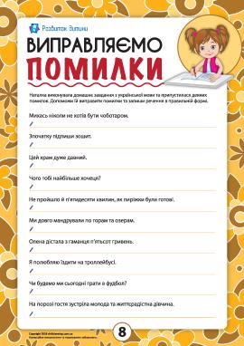 Виправляємо помилки №8 (українська мова)