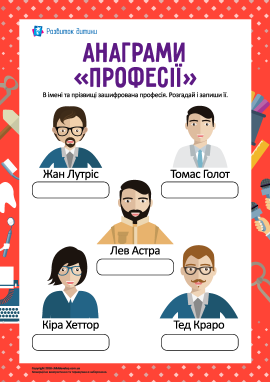 Анаграми «Професії»