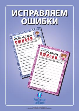 Виправляємо помилки: тренуємо навички правопису (російська мова)