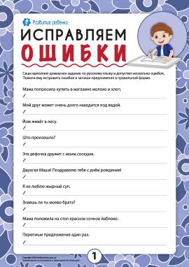 Виправляємо помилки №1 (російська мова)