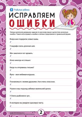 Виправляємо помилки №2 (російська мова)