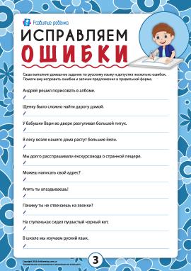 Виправляємо помилки №3 (російська мова)