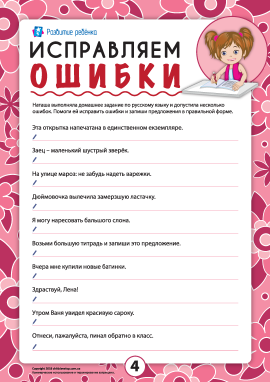Виправляємо помилки №4 (російська мова)
