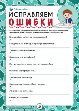 Виправляємо помилки №5 (російська мова)