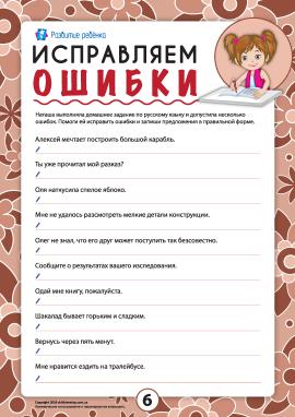 Виправляємо помилки №6 (російська мова)