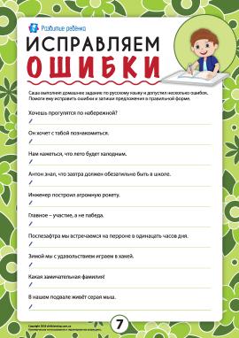 Виправляємо помилки №7 (російська мова)