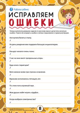 Виправляємо помилки №8 (російська мова)