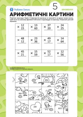 Арифметичні картини №5: множення в стовпчик
