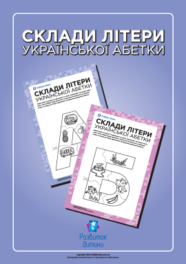 Складаємо літери української абетки (пазл-розмальовка)