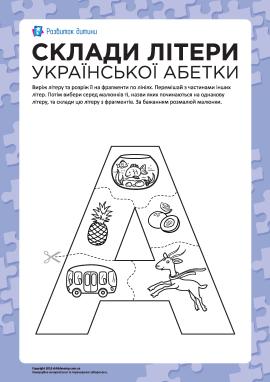 Склади літеру «А» (українська абетка)