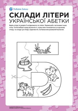 Склади літеру «Б» (українська абетка)